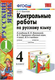 Итоговые Контрольные Проверочные работы Тесты библиотека  Контрольные работы по русскому языку 4 класс 1 часть