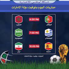 """شبكة أبوظبي 🔴 on Twitter: """"مباريات اليوم بتوقيت دولة الامارات… """""""