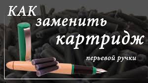 Перьевая <b>ручка</b> замена картриджа - YouTube