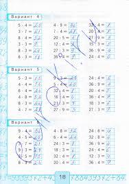 ГДЗ по математике класс Рудницкая Моро контрольные работы решебник 18 стр