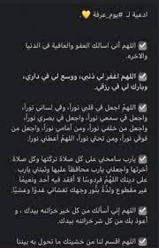 """عزيّز الحارثي . on Twitter: """"#يوم_الترويه ادعية ليوم عرفة فضلوها عندكم ♥️.…  """""""