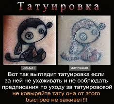 мне очень часто задают вопросы касательно того как ухаживать за тату