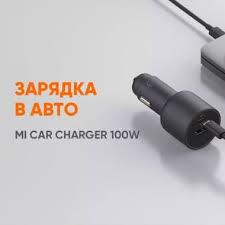 <b>Mi</b> Car Charger 100W 1A1C - новая 100-ваттная <b>зарядка</b> для <b>авто</b> ...