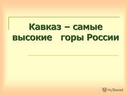 Презентация на тему Кавказ самые высокие горы России Горы  1 Кавказ самые высокие горы России