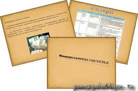 Заработай на валюте Международный курс валют interforex com  Международный курс валют