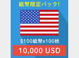 1 万 ドル 日本 円 で いくら
