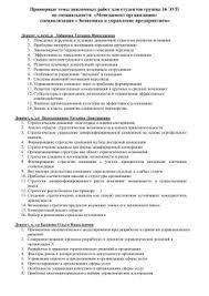 Примерные темы дипломных работ для студентов группы ЭУП Примерные темы дипломных работ для студентов группы 15 ЭУП по специальности Менеджмент организации