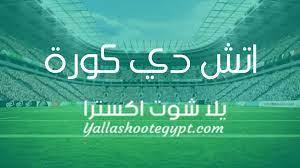 الدعائم بث الإطار مباريات اليوم بث مباشر كورة جوال - guillotinpoilvet.com