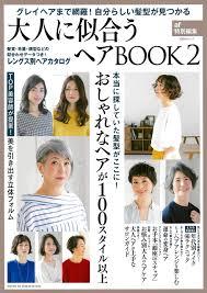 40代以上の女性のためのヘアスタイルブック 100超のパターン掲載 美容
