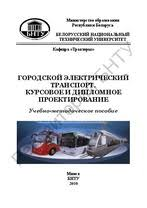Городской электрический транспорт Курсовое и дипломное проектирование