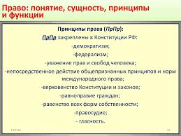 Реферат Сущность и принципы планирования как функции управления  Реферат сущность и принципы планирования
