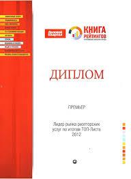 Юридическое агентство Премьер Сделки с недвижимостью Диплом лидера рынка риэлторских услуг по итогам ТОП Листа 2012