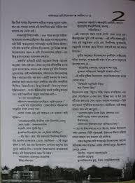 essay writing tips to swami vivekananda essay page21 jpg w 580 h 786