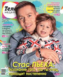 Calaméo Telenedelya Dlya Vsej Semi Moskva 2018 08 2018
