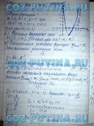 ГДЗ от Путина к самостоятельным и контрольным работам по алгебре  Квадратичная функция задачи с параметрами домашняя самостоятельная работа К 1 Квадратичная функция1234567891112131415