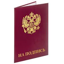 """Купить <b>Папка адресная бумвинил</b> """"НА ПОДПИСЬ"""" с гербом ..."""