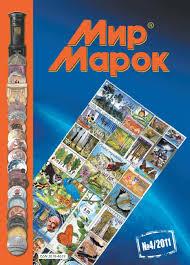Мир марок-2011-04-сайт by Игорь Чуриков - issuu