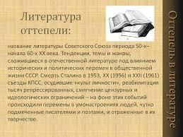 Русская литература х годов ХІХ века Сочинение Литература 60 годов 20 века реферат
