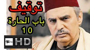 الدليل المنتج حواء باب الحارة الجزء العاشر من رمضان - merahmaron.com