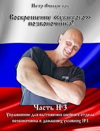 <b>Петр Филаретов Упражнение для</b> вытяжения шейного отдела ...