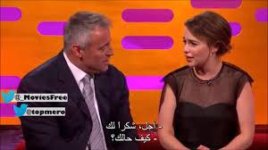 ايمليا كلارك خاقه على بطل مسلسل فريندز جوي تريبياني