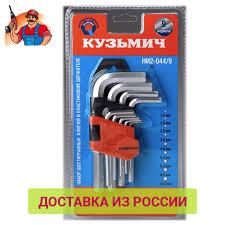 <b>Набор шестигранных ключей</b> 9 предметов Кузьмич, купить по ...