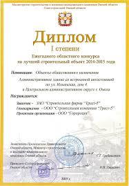 Трест  Диплом i степени Ежегодного областного конкурса на лучший строительный объект 2014 2015 года ул