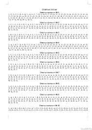 ТЕСТ по социологии с ответами Тесты Банк рефератов Сайт для  ТЕСТ по социологии с ответами 08 01 09