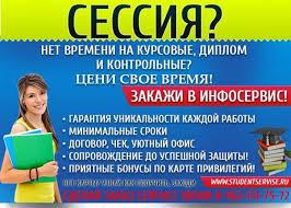 Цена курсовых работ в москве Архив курсовых проектов Все для студента