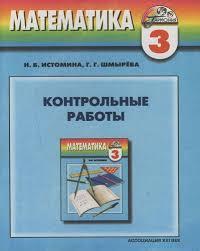 Математика Контрольные работы к учебнику для класса  Купить Истомина Наталья Борисовна Математика Контрольные работы к учебнику для 3 класса общеобразовательных учреждений