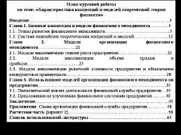 Всероссийский заочный финансово экономический институт Теория  Пример плана курсовой работы