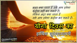 World Yoga Day Messages In Hindi Quotes Garden Telugu Telugu