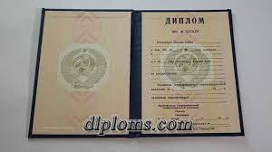 Купить диплом СССР в Санкт Петербурге Спб Диплом старого  Купить диплом СССР