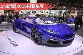 在2016巴黎车展上 来自日本的品牌glm green lord motors 带来了他们的首款产品g4 该车定位于一款纯电动的超级跑车 glm这一全新品牌是由前索尼ceo出井伸之创立