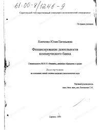 Диссертация на тему Финансирование деятельности коммерческого  Диссертация и автореферат на тему Финансирование деятельности коммерческого банка научная электронная