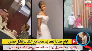 زواج اصالة نصري من الشاعر فائق حسن رسميا بالفيديو التفاصيل كاملة - YouTube