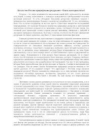 Богатство России природными ресурсами благо или проклятье  Скачать документ