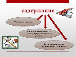 Презентация Физические качества человека  слайда 2 Физические качества Характеристика физических качеств и упражнения для их раз