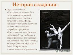 Презентация на тему Балет Щелкунчик П И Чайковский История  2 История