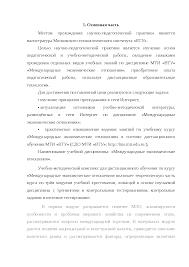 Отчет по научно педагогической практике магистранта МТИ ВТУ отчет  Это только предварительный просмотр