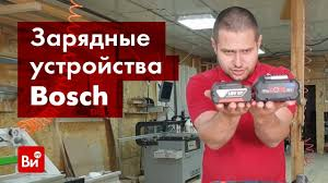 Обзор <b>зарядного устройства Bosch GAL</b> 18V-160 C - YouTube