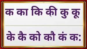 Barakhadi Marathi To English Videos Barakhadi Marathi To