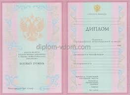 Купить диплом в Казани цена недорогая за ГОЗНАК Диплом техникума 2010 13 года документ техникума 2004 07 года