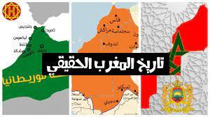 تاريخ المغرب من مملكة موريطانيا 250 قبل الميلاد إلى المملكة العلوية 2021 -  YouTube