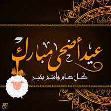 Hadawar Home - حدور هوم يتمنى لكم عيد اضحى مبارك كل عام...