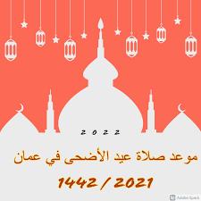 """Oman"""" موعد صلاة عيد الأضحى في عمان 2021 / 1442 مسقط والأردن.. وتفاصيل إلغاء  إقامة صلاة العيد بسبب كورونا - ثقفني"""