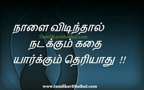 Beautiful Tamil Quotes Online About Life Nalai Tomorrow Images Download Simple Amazing Life Quotes Download