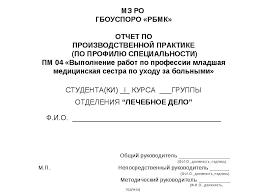 Текстовый отчет по практике медсестры Обмен файлами  то некоторые ее положения можно включить в отчет Кабинет оснащен паровым отоплением водоснабжением и водоотведением имеется раковина