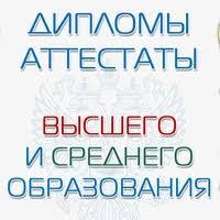 Вышка net изготовление бланков дипломов и аттестатов фабрики  Вышка net изготовление бланков дипломов и аттестатов фабрики ГОЗНАК