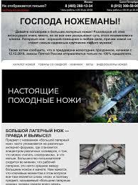 """Магазин ножей """"Ножиков"""": Большой лагерный <b>НОЖ</b>! Верный ..."""